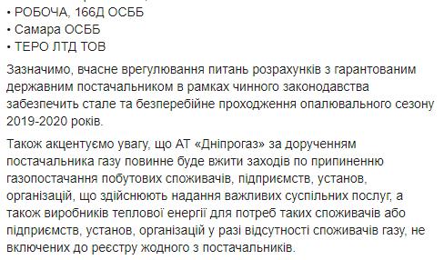"""""""Днепрогаз"""" сделал важное заявление по поставщикам. Новости Днепра"""