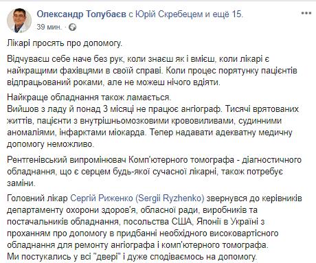 Врачи Мечникова просят о помощи. Новости Днепра