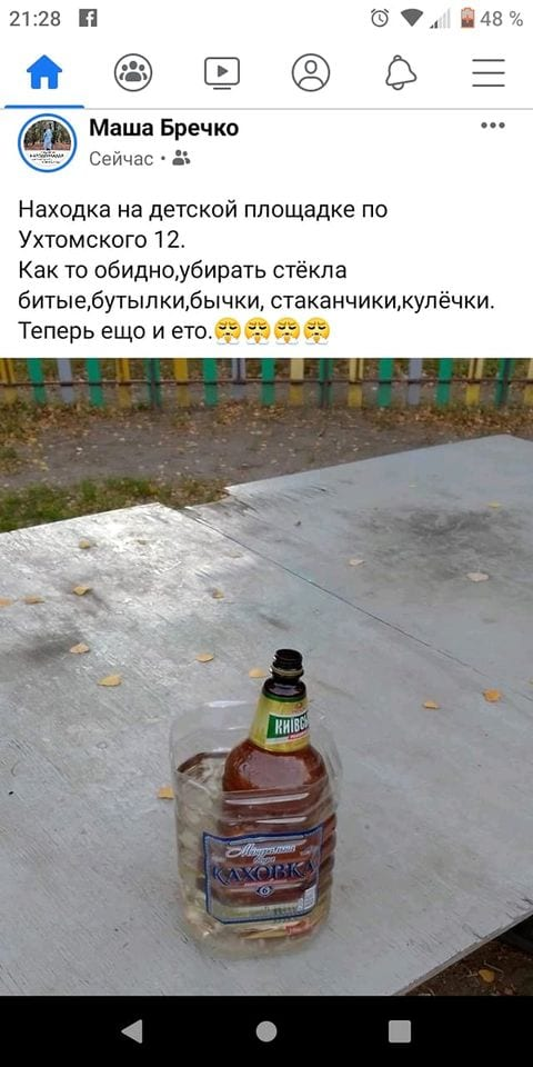 Взрослые развлечения: на детской площадке в Кривом Роге оставили бульбулятор (Фото)